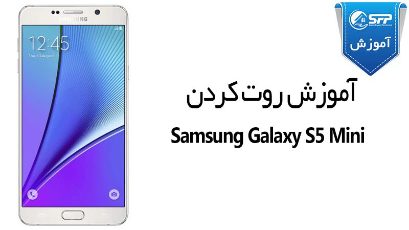 آموزش روت کردن Samsung Galaxy Galaxy S5 Mini SM-G800