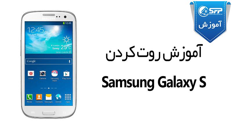 آموزش روت کردن Samsung Galaxy S GT-I9000