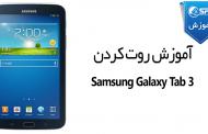 آموزش روت کردن Samsung Galaxy Tab 3 8inch SM-T310