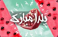 یلدا مبارک :)