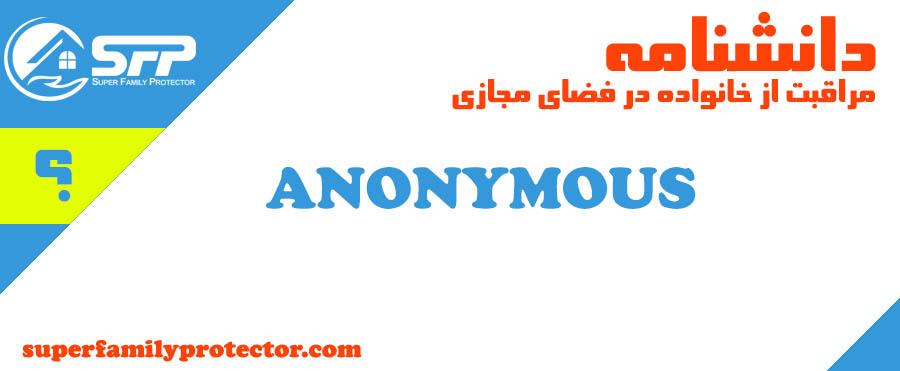 Anonymous در دنیای کامپیوترها به چه معناست؟