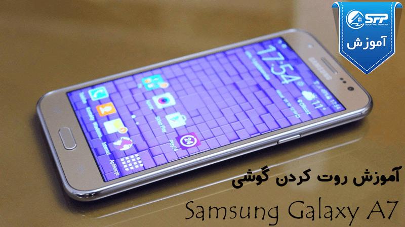 آموزش روت کردن Samsung Galaxy A7 SM-A700