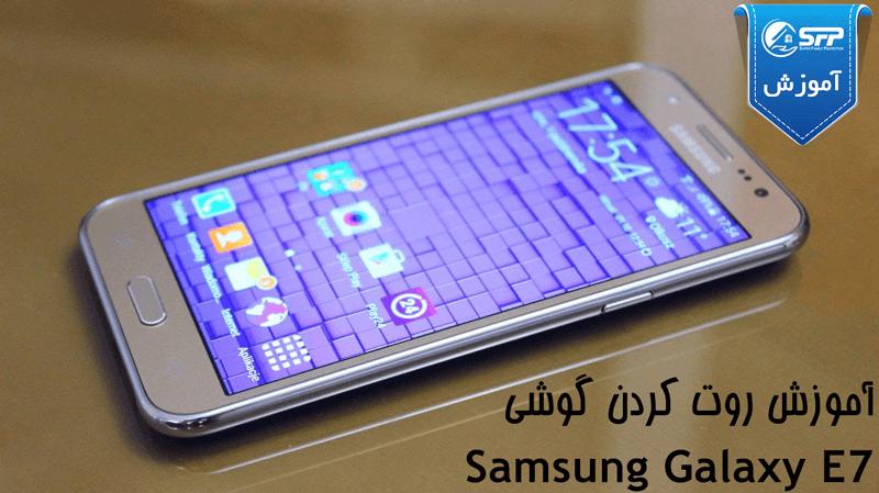 آموزش روت کردن Samsung Galaxy E7 SM-E700