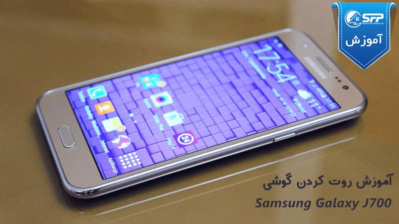 آموزش روت کردن Samsung Galaxy J7 SM-J700