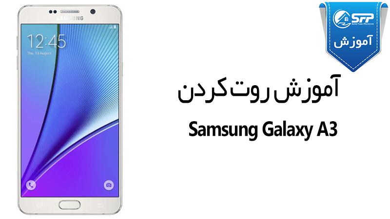 آموزش روت کردن Samsung Galaxy A3 SM-A300