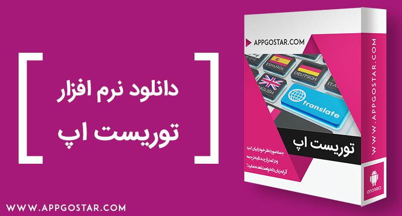 دانلود مترجم توریست - Tourist App
