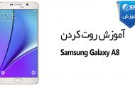 آموزش روت کردن Samsung Galaxy A8 SM-A8000 - ساده ترین روش بصورت تصویری و با برنامه Odin