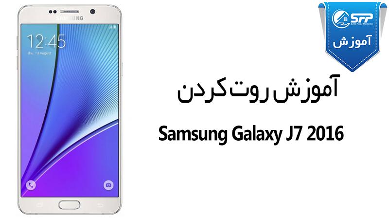 آموزش روت گوشی Samsung Galaxy J7 2016 اندروید ۶