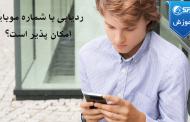 ردیابی افراد با شماره موبایل - دروغ یا واقعیت؟