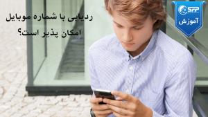 ترفند یافتن شماره در ایمو ردیـابی افراد با شماره موبایل - دروغ یـا واقعیت؟ | ردیـابی و  ...