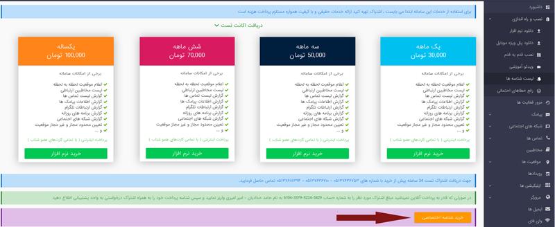 انتخاب گزینه شناسه اختصاصی برای استفاده از تخفیف در زمان خرید سرویس جدید