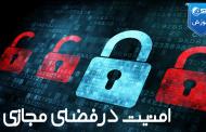 امنیت گشت و گذار در اینترنت - چگونه از اینترنت بصورت ایمن استفاده کنیم؟