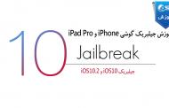 آموزش جیلبریک آیفون و آی پد iOS 10 و iOS 10.2 با yalu102