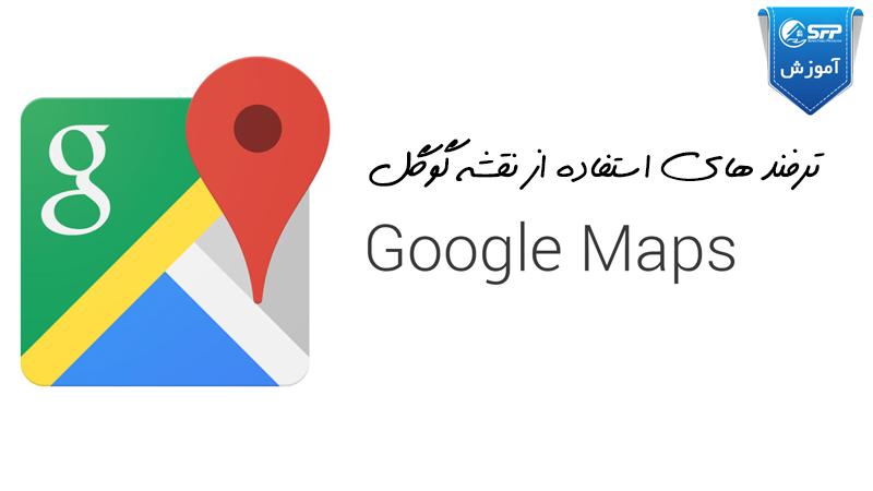 Google Maps - ترفندهای کاربردی نقشه گوگل + ویدیو