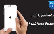 آموزش ریستارت آیفون در مواقع هنگ کردن iOS