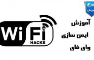 ایمن سازی وای فای - چگونه از هک شدن وای فای جلوگیری کنیم؟