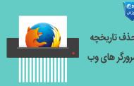 پاک کردن تاریخچه مرورگر وب - چگونه تاریخچه جستجو در وب را حذف کنیم؟