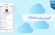 آموزش ساخت iCloud و فعال سازی بر روی آیفون و آیپد