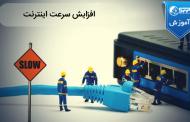 افزایش سرعت اینترنت - آموزش و برنامه های کاربردی برای بالا بردن سرعت اینترنت