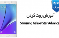 آموزش روت کردن Samsung Galaxy Star Advance SM – G350E