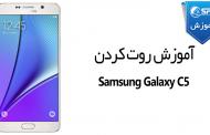 آموزش روت گوشی Samsung Galaxy C5 اندروید ۶٫۰٫۱