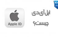 اپل آیدی چیست - ساخت و فعال سازی Apple ID چه کاربردی دارد؟
