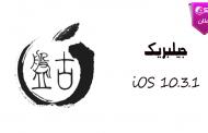 جیلبریک iOS 10.3.1 توسط Pangu بزودی منتشر خواهد شد