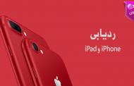 ردیابی آیفون - نرم افزار ردیابی گوشی اپل آیفون و آیپد