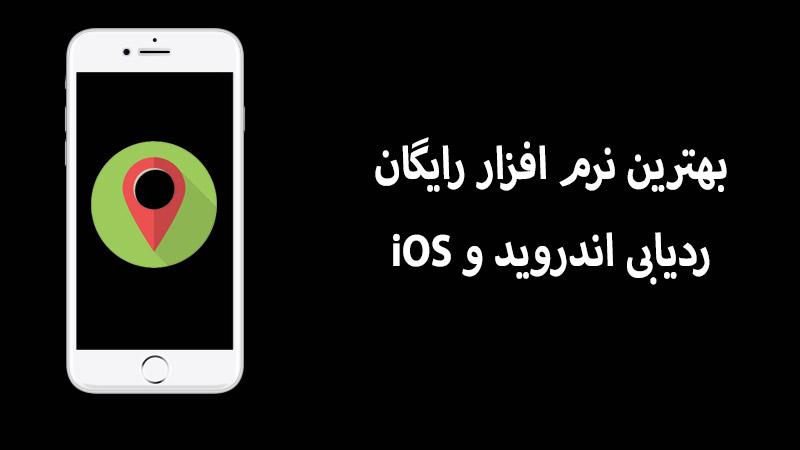 نرم افزار ردیابی تلفن همراه رایگان روی نقشه بدون نیاز به GPS