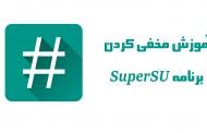 آموزش مخفی کردن برنامه SuperSU - مخفی کردن دسترسی روت
