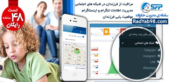 نرم افزار ردیابی تلفن همراه