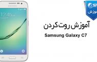 آموزش روت گوشی Samsung Galaxy C7 اندروید ۶٫۰٫۱