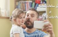 دیر حرف زدن بچه ها به iPad ها و دستگاه های موبایل و ساعات تماشا مرتبط است