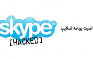 هک اسکایپ - برنامه هک اکانت اسکایپ و روش های جلوگیری