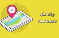 نرم افزار Free Tracker چیست و چه ساز و کاری دارد؟