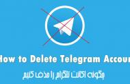 دیلیت اکانت تلگرام و آموزش حذف تمامی اطلاعات از طریق وبسایت تلگرام