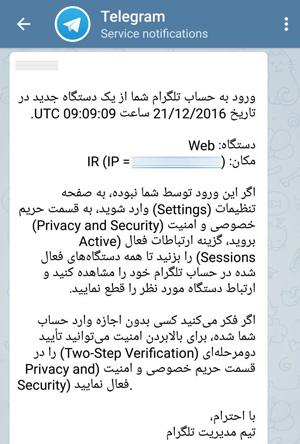 ورود به اکانت تلگرام