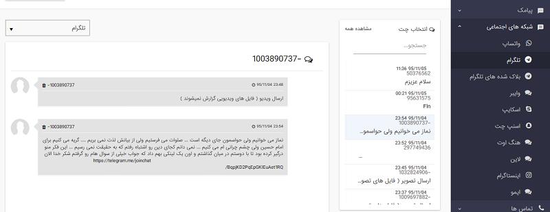 دریافت پیام های تلگرام در پنل کاربری