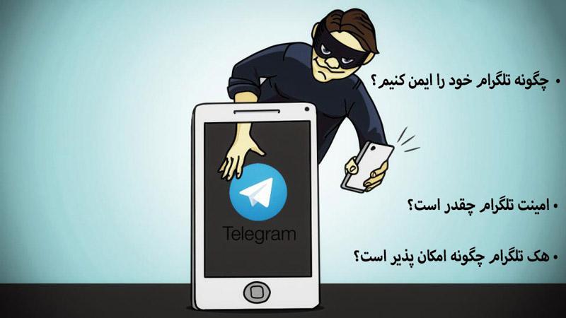 دانلود برنامه هک تلگرام دیگران با شماره و بدون کد و روش های ایمن سازی تلگرام