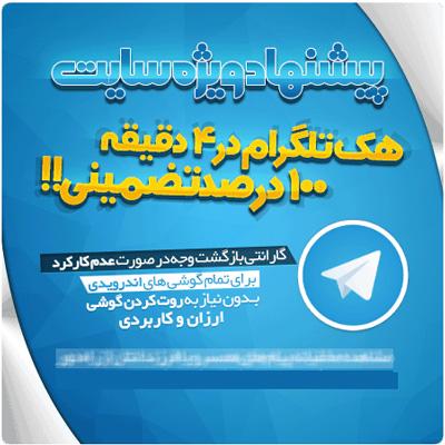 تبلیغ برنامه هک تلگرام در 4 دقیقه