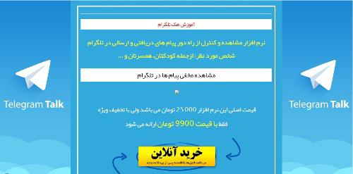 تبلیغ برنامه هک تلگرام ارزان قیمت