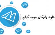 آپدیت موبوگرام T4.2.1-M10.3 به همراه بررسی ویژگی های جدید