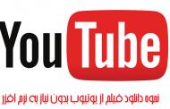 دانلود فیلم از یوتیوب بدون نیاز به نصب نرم افزار