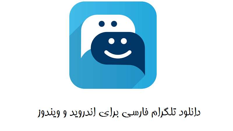 دانلود ب تلگرام