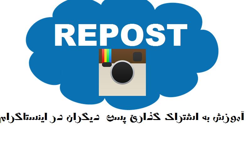 آموزش Repost اینستاگرام با قابلیت اشتراک گذاشتن پست دیگران