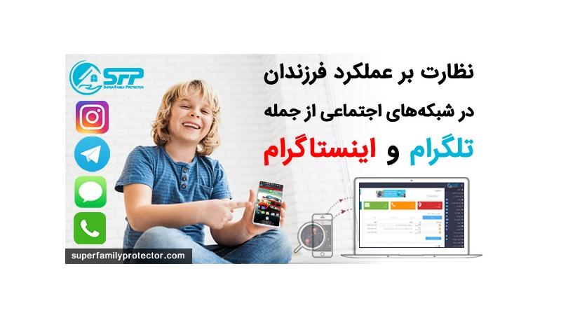 نرم افزار کنترل و نظارت بر فرزندان