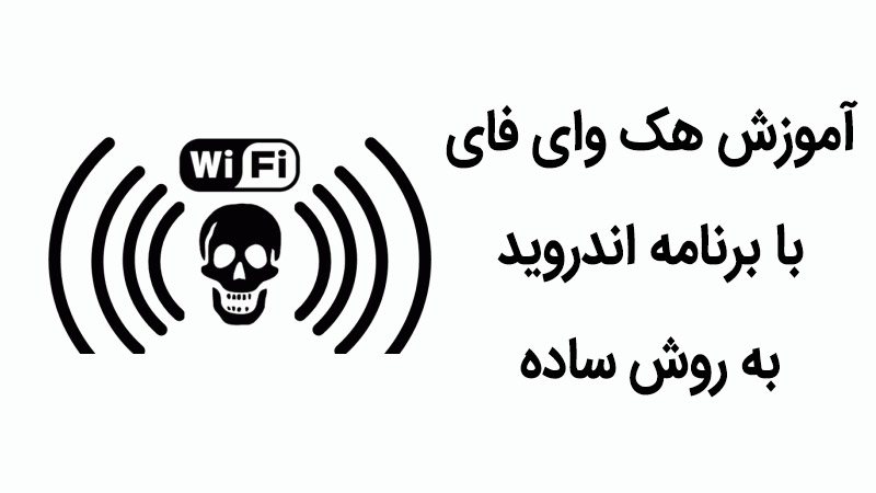 Hack wifi password with on android with or without root access