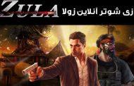 بازی زولا – مهیج ترین بازی آنلاین ایرانی