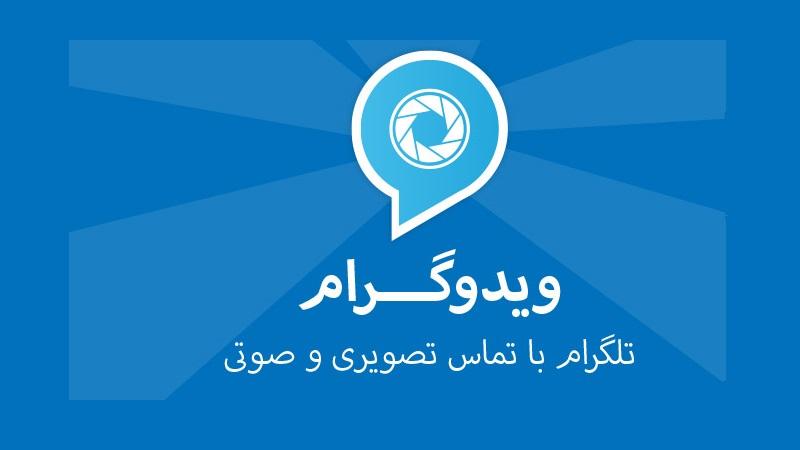 دانلود ویدوگرام برای تماس تصویری و صوتی در تلگرام به همراه پخش زنده