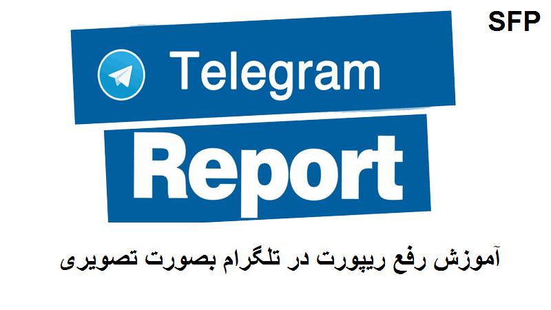 رفع ریپورت تلگرام با ساده ترین روش و به صورت کامل امکان پذیر می باشد